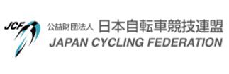 公益財団法人日本自転車競技連盟