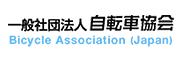 一般社団法人自転車協会